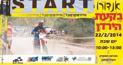 הזמנה למרוץ האנדורו בקעת הירדן 22.2.14