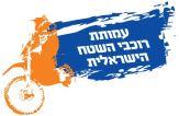 לוגו עמותת רוכבי השטח הישראלית