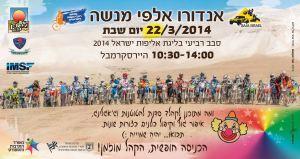 תאריך חדש למרוץ אלפי מנשה