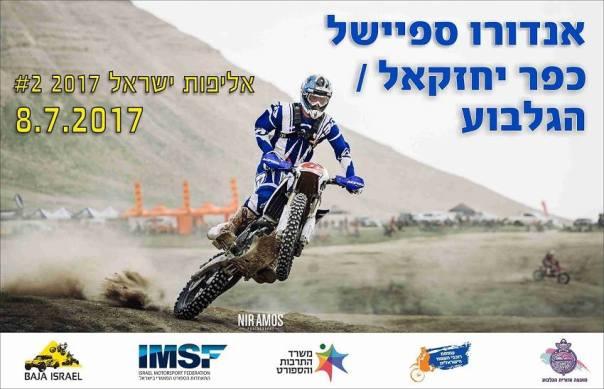 enduro-special-8-7-2017-kfar-yehezkel-invetation